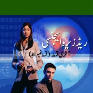 Red Zero Agensy by Mazhar Kaleem M.A 1
