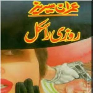 Rozi Rascal by Mazhar Kaleem M.A 1