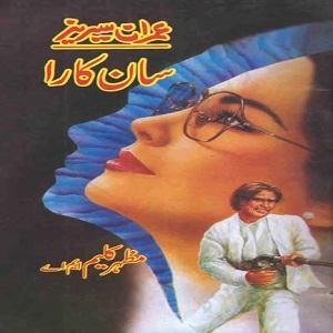 Saan Kara (01+02) by Mazhar Kaleem M.A 1
