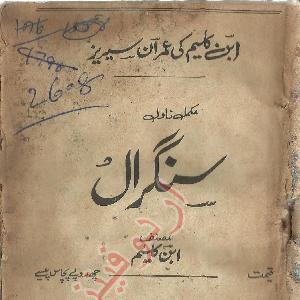 Sangraal Imran Series by Ibne Kaleem 1