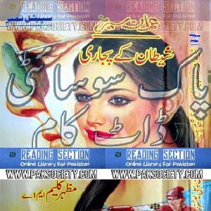 Shetan Kay Pujari Imran Series by Mazhar Kaleem M.A 1