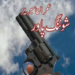 Shooting Power by Mazhar Kaleem M.A 1