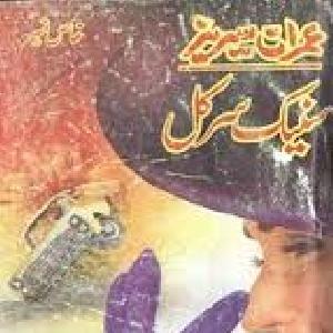 Snake Circle Imran Series by Mazhar Kaleem M.A 1