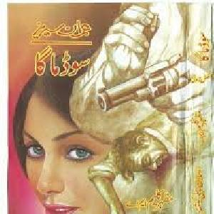 Sodmaga by Mazhar Kaleem M.A 1