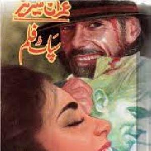 Spot Film by Mazhar Kaleem M.A 1