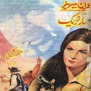 Star Track Part 2 by Mazhar Kaleem M.A 1