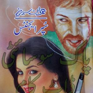 Super Agent Imran Series by Mazhar Kaleem M.A 1