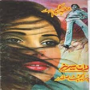 Super Agent Safder by Mazhar Kaleem M.A 1