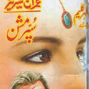 Super Mission by Mazhar Kaleem M.A 1
