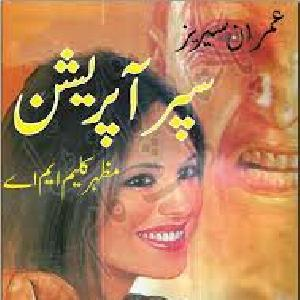 Super Operation Shalmaak 2 by Mazhar Kaleem M.A 1