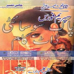 Supreme Force Part 1 Imran Series by Mazhar Kaleem M.A 1