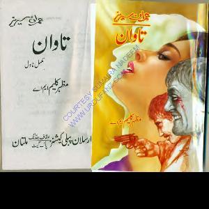Tawan Imran Series by Mazhar Kaleem M.A 1