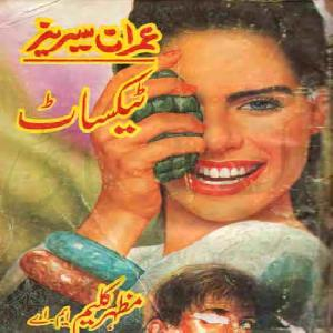 Texat by Mazhar Kaleem M.A 1