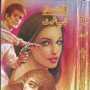 Top Shoot Imran Seriss PDF by Mazhar Kaleem M.A 1