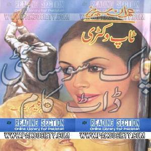 Top Victory Part 1 Imran Series by Mazhar Kaleem M.A 1