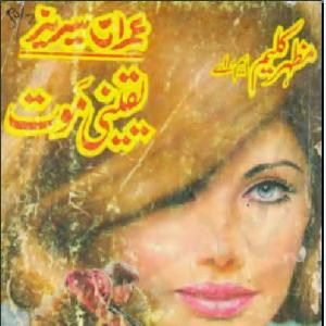 Topaz Part 2 (55 - Yakeeni Maut ) by Mazhar Kaleem M.A 1