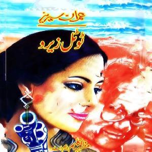 Total Zero Imran Series by Mazhar Kaleem M.A 1