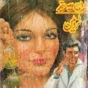 True Man 1 by Mazhar Kaleem M.A 1
