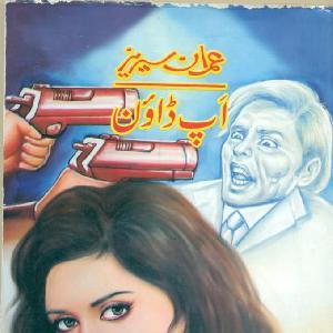 Updown Imran Series by Zaheer Ahmed 1