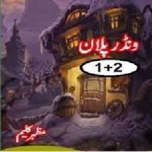 Wander Plan by Mazhar Kaleem M.A 1