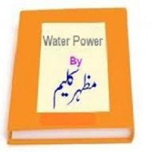 Water Power Part 1 by Mazhar Kaleem M.A 1