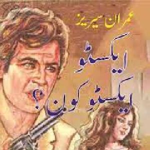 X2 Kon Imran Series by Mazhar Kaleem M.A 1
