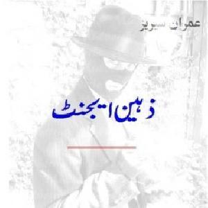 Zaheen Agent by Mazhar Kaleem M.A 1