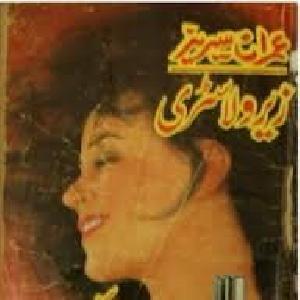 Zero Lastry 1 by Mazhar Kaleem M.A 1