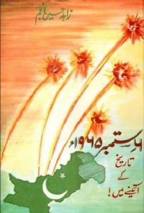 6 September 1965 Tareekh By Zahid Hussain Anjum 1