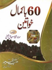 60 Bakamal Khawateen By Maulana Ishaq Bhatti 1