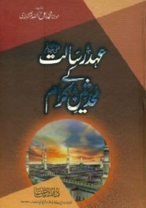 Ahde Risalat Ke Muhaddiseen Kiram By Rooh Ullah 1