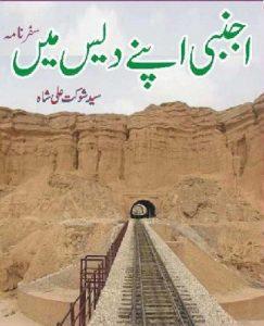 Ajnabi Apne Des Mein By Shaukat Ali Shah 1