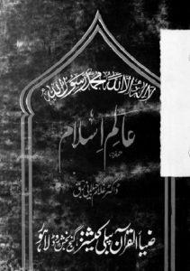 Alam e Islam Urdu By Ghulam Jilani Barq 1