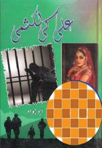 Ali Ki Lakshmi Novel By Abu Jawad 1