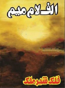 Alif Laam Meem Novel By Falak Shair Malik 1