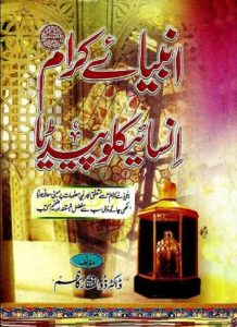 Anbiya e Karam Encyclopedia By Zulfiqar Kazim 1