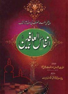 Anfas Ul Arifeen Urdu By Shah Waliullah Dehlvi 1
