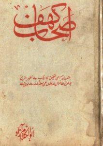 Ashab e Kahf By Abul Kalam Azad 1