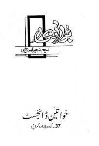Bara Aadmi Novel By Naseem Sehar Qureshi 1