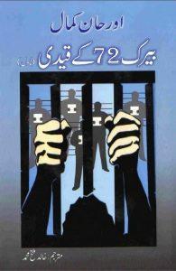 Barrack 72 Ke Qaidi Novel By Orhan Kemal 1