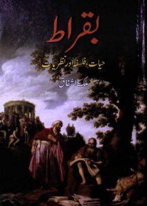 Buqrat Urdu Biography By Malik Ashfaq 1