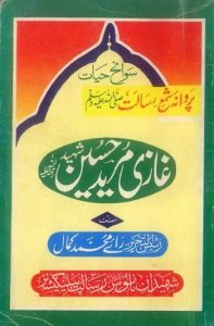 Ghazi Mureed Hussain Shaheed By Rai M Kamal 1