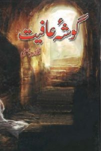 Gosha e Aafiyat Novel By Shagufta Bhatti 1