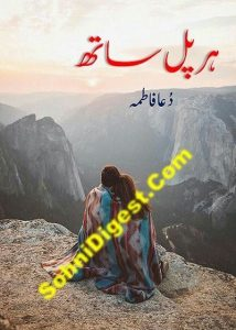 Har Pal Sath Novel By Dua Fatima 1