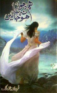 Hum Dhool Na Ho Jaen By Farhana Naz Malik 1