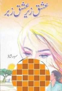 Ishq Zair Ishq Zabar Novel By Sarwar Shaz 1