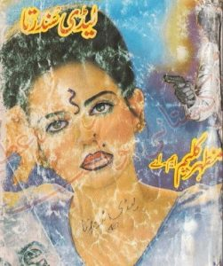 Lady Sundarta Imran Series By Mazhar Kaleem 1