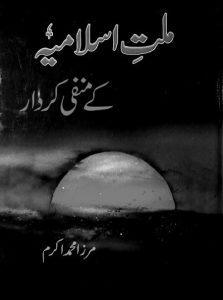 Millat e Islamia Ke Manafi Kirdar By Mirza Akram 1
