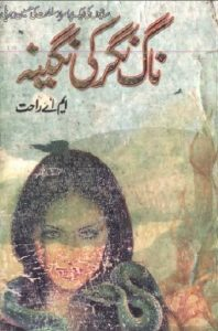 Naag Nagar Ki Nagina Novel By MA Rahat 1