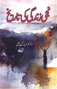 Niji Zindagi Ki Tareekh By Dr Mubarak Ali 1